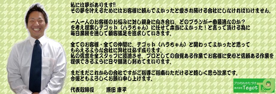 プロのおかたづけハラちゃん,高価買取,不要品回収,遺品整理,大阪
